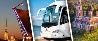 Автобус — СПБ Старая Русса