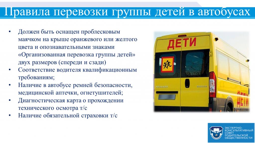 Правили перевозки детей автобусом