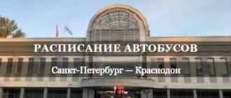 Автобус Санкт-Петербург - Краснодон