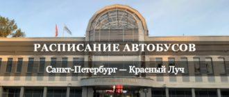 Автобус Санкт-Петербург - Красный Луч