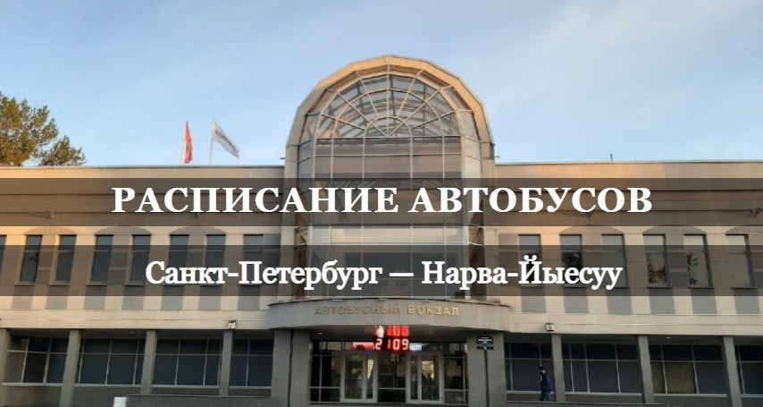 Автобус Санкт-Петербург - Нарва-Йыесуу