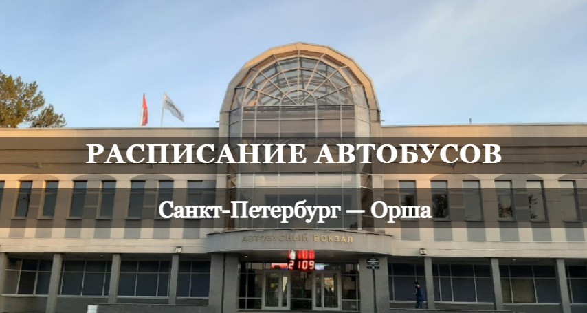 Автобус Санкт-Петербург - Орша