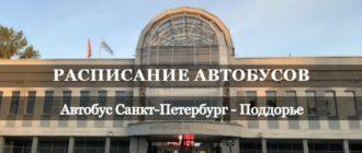 Автобус Санкт-Петербург - Поддорье