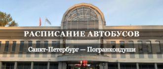 Автобус Санкт-Петербург - Погранкондуши