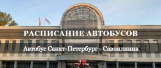 Автобус Санкт-Петербург - Савонлинна