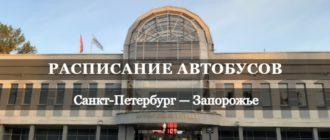 Автобус Санкт-Петербург - Запорожье