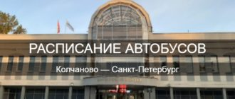 Автобус Колчаново—Санкт-Петербург