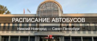 Автобус Нижний Новгород—Санкт-Петербург