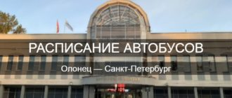 Автобус Олонец—Санкт-Петербург
