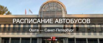 Автобус Ошта—Санкт-Петербург