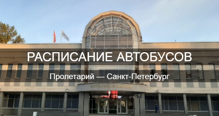 Автобус Пролетарий—Санкт-Петербург