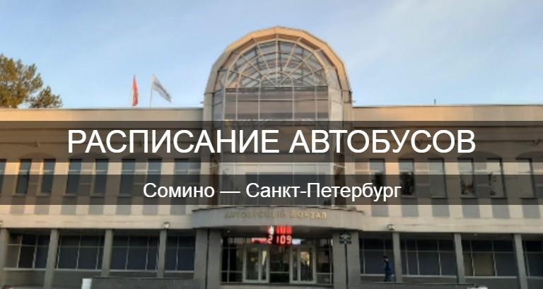 Автобус Сомино—Санкт-Петербург
