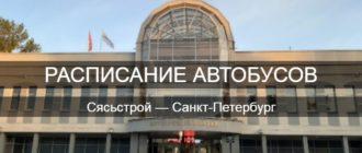 Автобус Сясьстрой—Санкт-Петербург